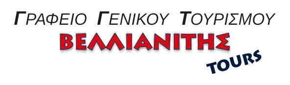 vellianitis-tours.gr